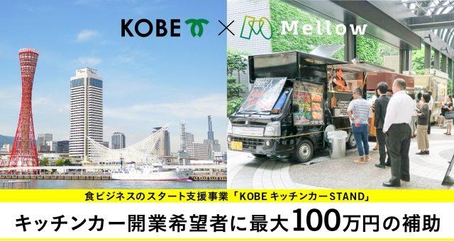 キッチンカー,コロナ、助成金,補助金,神戸